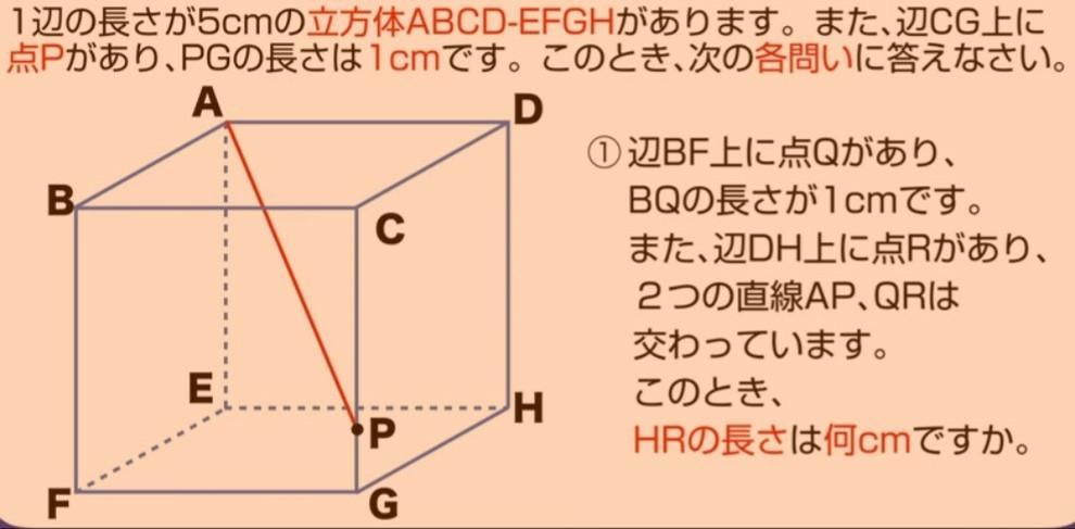 空間図形(立方体) の問題(1)_b0368745_11410029.jpg