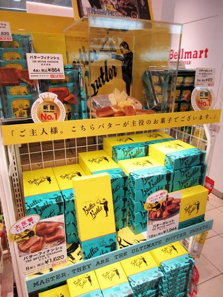 【東京駅情報】バターバトラー(Butter Butler)が東京駅のキオスクで買える…だと?_c0152767_09055649.jpg