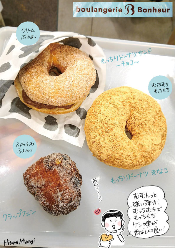 【東京ミッドタウン日比谷】ブーランジェリー・ボヌールのドーナツ3種【ものっすごくもっちもち】_d0272182_21151833.jpg