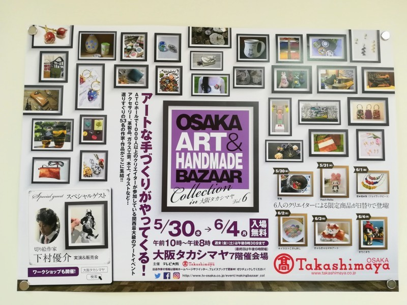 OSAKA ART & HNDEMADE BAZAAR Collection in 大阪タカシマヤ _e0282984_16472564.jpg