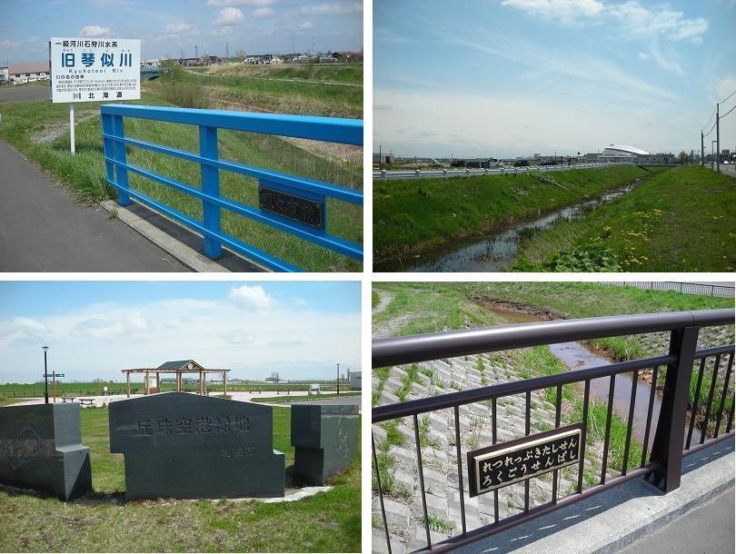 丘珠空港緑地(北西部→南東部)_f0078286_10471923.jpg