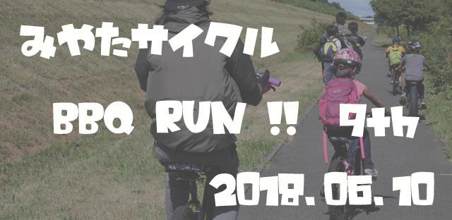 『 みやたサイクル BBQ RUN !! 9th 』参加者募集中!!_e0126901_07011833.jpg