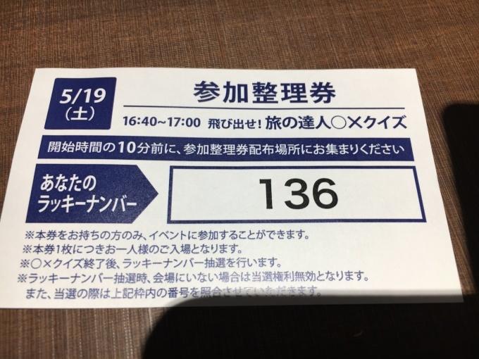 関空旅博_a0100706_07505250.jpg