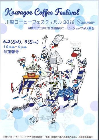 川越コーヒーフェスティバル 2018_f0105112_10232946.jpg
