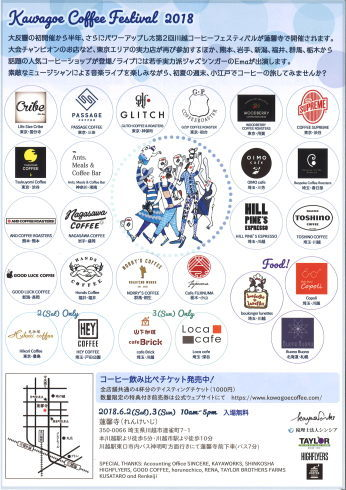 川越コーヒーフェスティバル 2018_f0105112_10233673.jpg