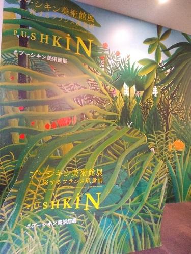 プーシキン美術館展_a0116217_21354239.jpg