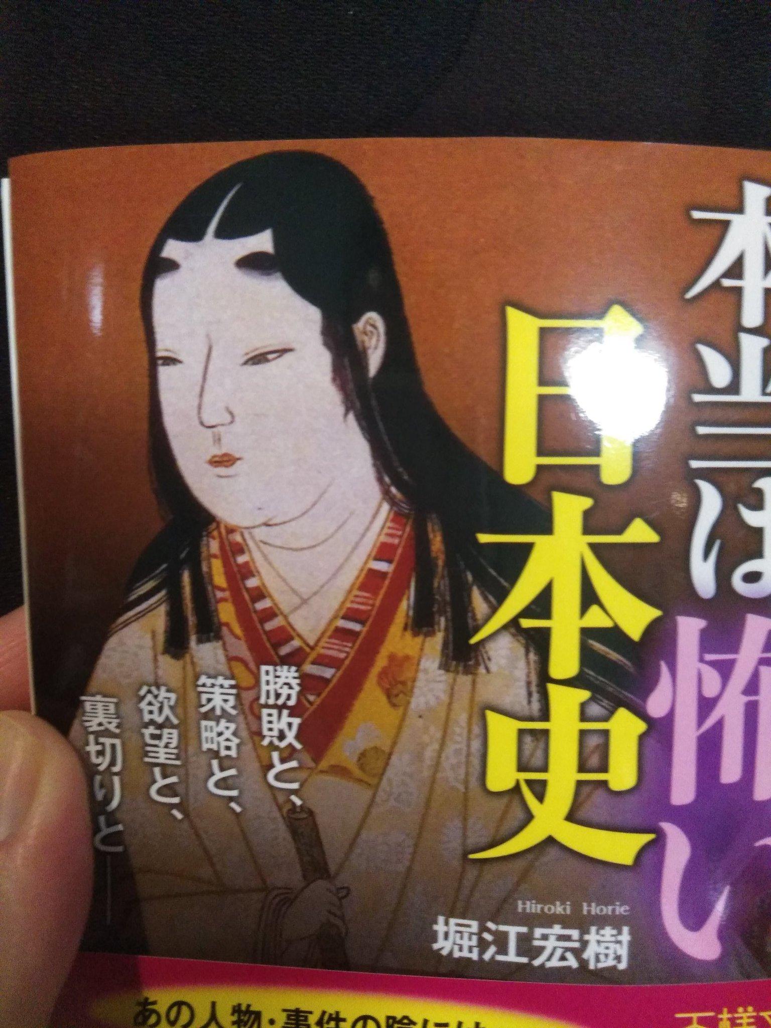本当は怖い日本史増刷(第五刷)_e0253932_23593489.jpg