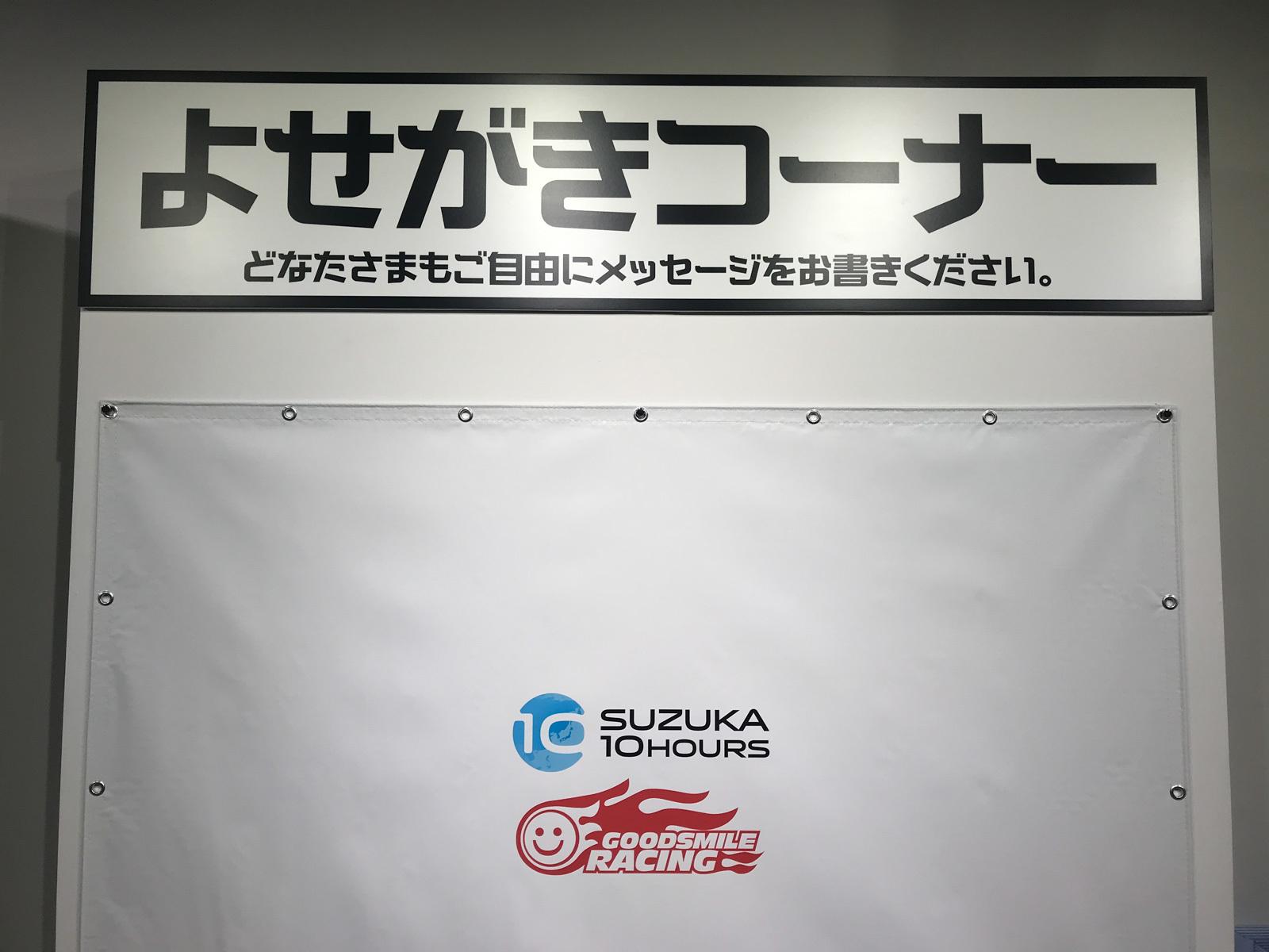 初音ミク GTプロジェクト 10周年展示会開催_e0379343_17423704.jpg