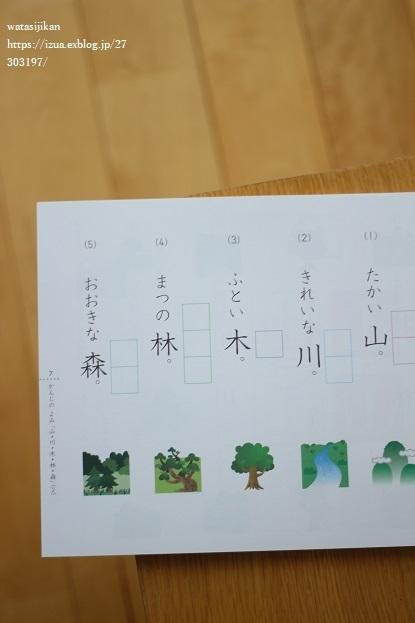 漢字を覚える息子_e0214646_22151009.jpg