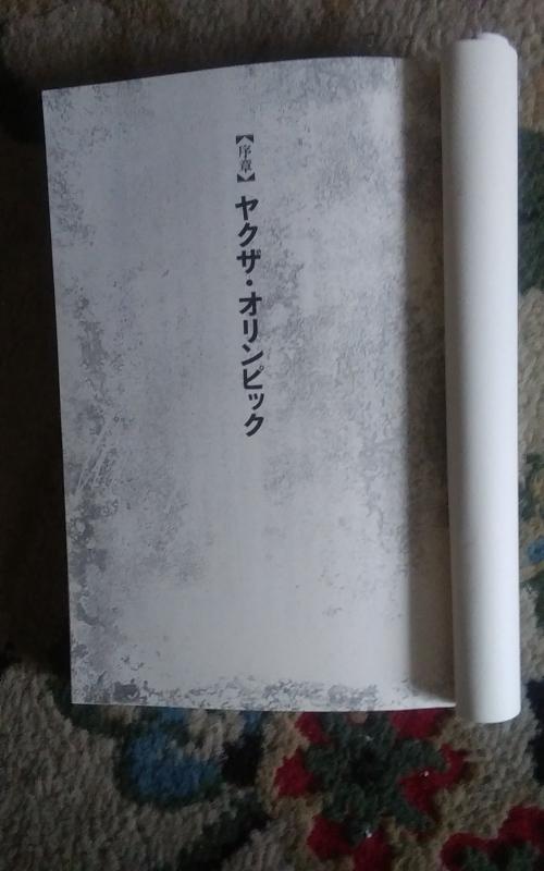「 日大悪質タックル騒動 」と「 ヤクザオリンピック 」_d0241558_17094280.jpg