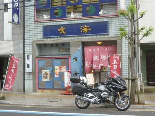「うどん・ラーメンラリー」レポート/中国・四国・九州紀行_e0254365_20011072.jpg