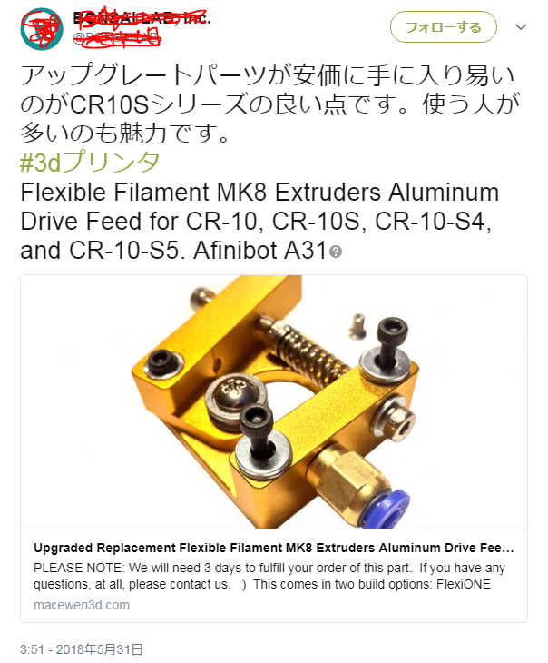 CR-10S補修パーツ価格_a0027275_20484142.png