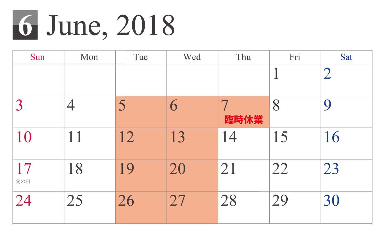 6月の営業日程_c0250976_23440796.jpg