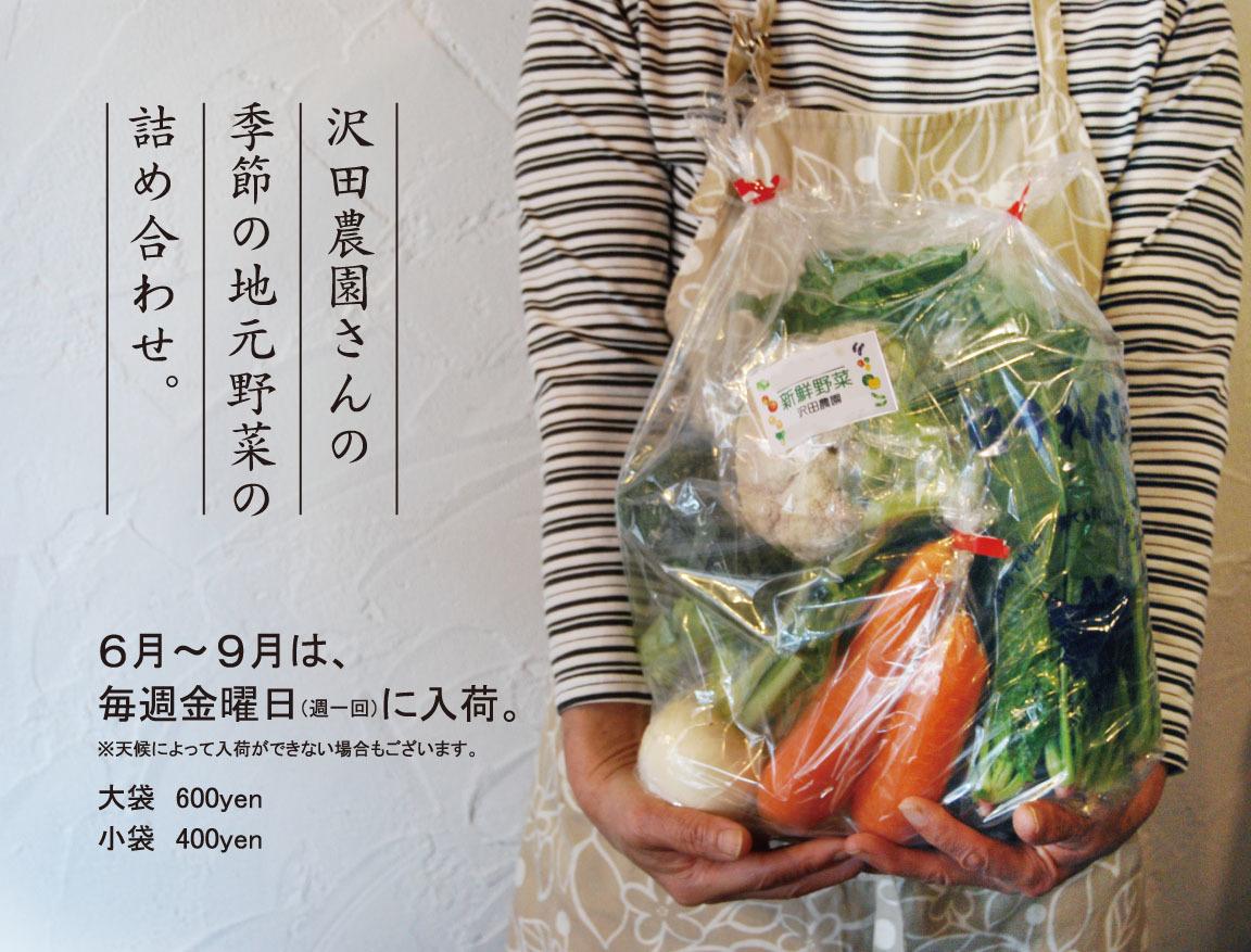 お野菜の入荷日変更のお知らせ_c0250976_23531181.jpg