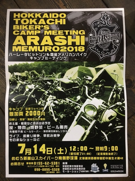 HOKKAIDO TOKACHI BIKER\'S CAMP MEETING ARASHI MEMURO 2018_c0226202_19042562.jpg
