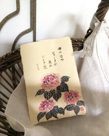 母の俳画 6月 紫陽花_a0157409_08174038.jpg