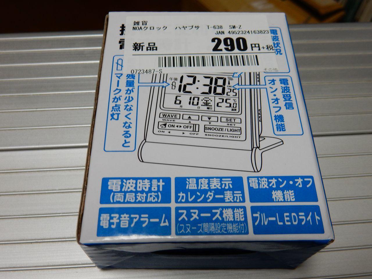 電波時計も100均で売られる時代か_c0025115_21360538.jpg