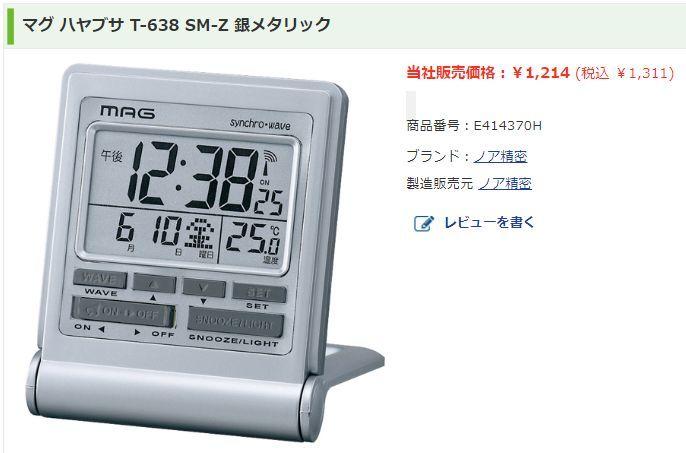 電波時計も100均で売られる時代か_c0025115_21473292.jpg