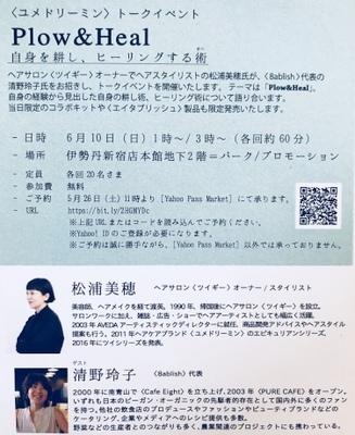 ◎ トークイベント@伊勢丹新宿_b0085228_10033470.jpg