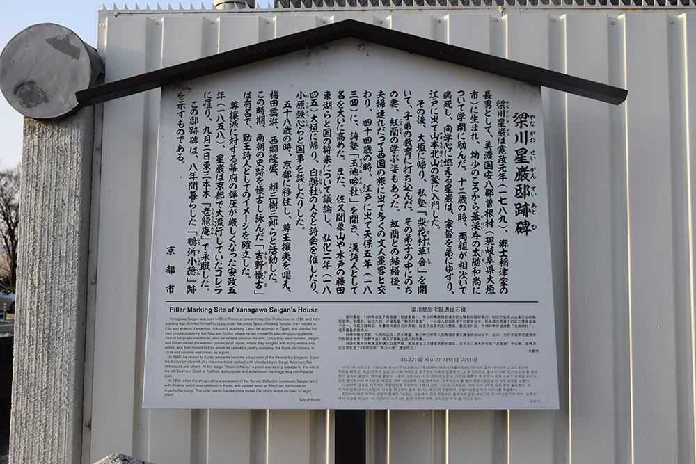 幕末京都逍遥 その76 「梁川星巌邸跡」_e0158128_16563428.jpg