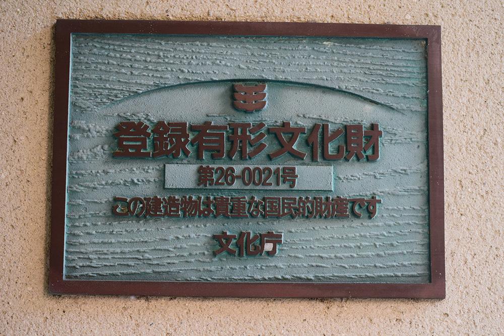 幕末京都逍遥 その78 「尊攘堂」_e0158128_17302350.jpg