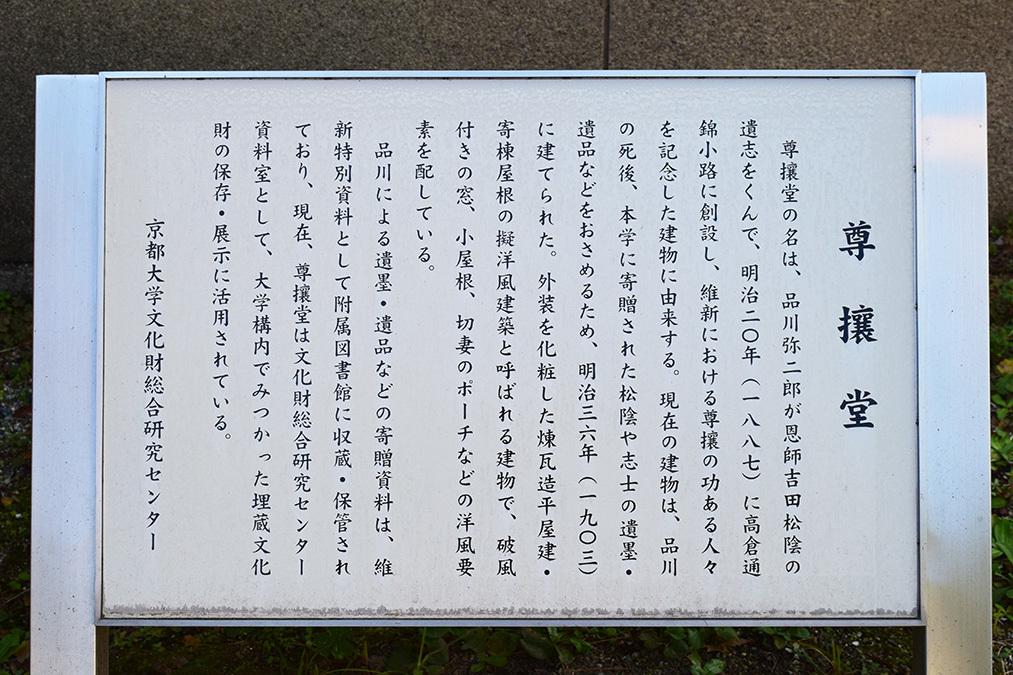 幕末京都逍遥 その78 「尊攘堂」_e0158128_17314460.jpg