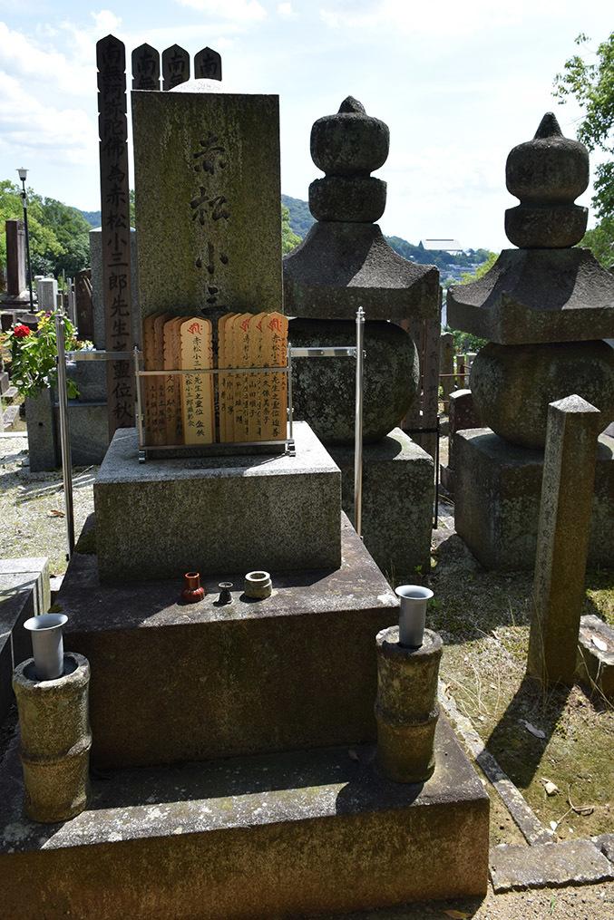 幕末京都逍遥 その85 「赤松小三郎の墓(金戒光明寺)」 : 坂の上の ...