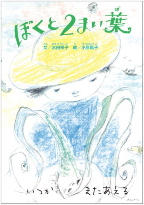 絵本原画展「ぼくと2まい葉」開催のお知らせ_f0296936_10525582.png