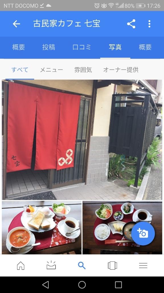 """されど•••跡にカフェ""""七宝""""オープン!_a0111166_12090182.jpg"""