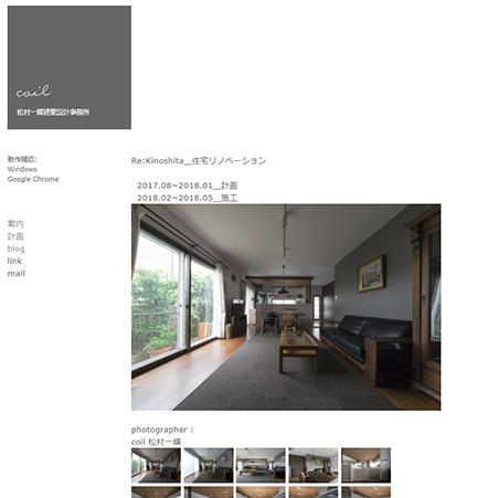 Re:Kinoshita 竣工_e0000881_10565212.jpg