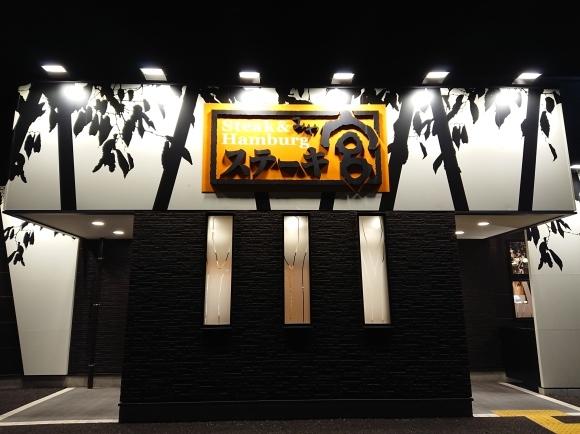 6/1 ステーキ宮八王子松木店 てっぱんステーキ240 + 宮セット + 生ビール_b0042308_00491823.jpg