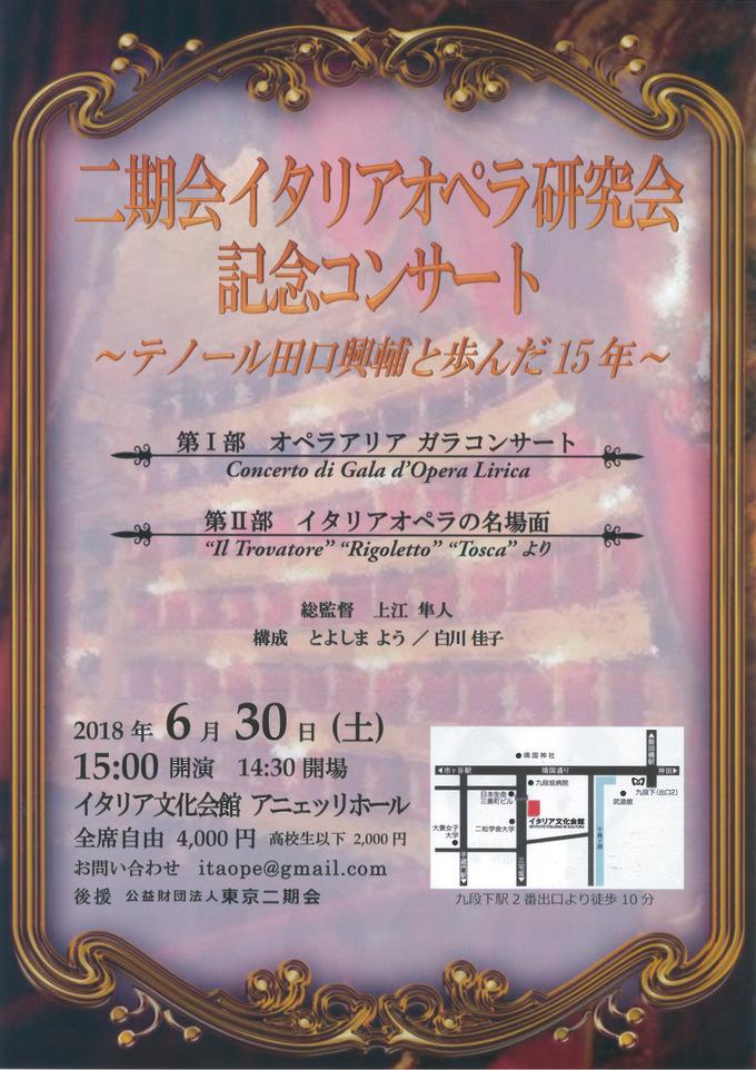 「二期会イタリアオペラ研究会記念コンサート」のお知らせ!_f0172744_10521942.jpg