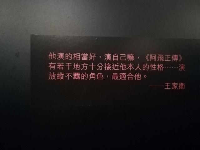 他/她的芳華年代 レスリー・チャンとアニタ・ムイ_b0248150_07561691.jpg
