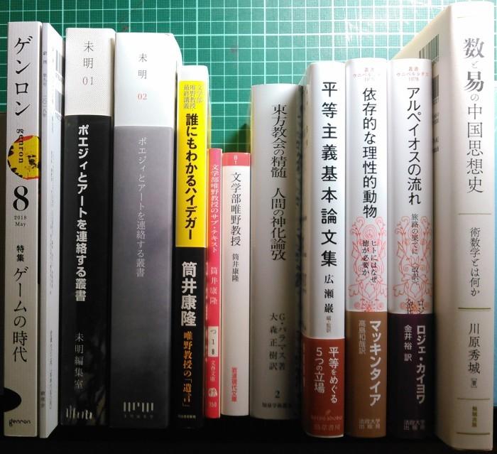 注目新刊:『ゲンロン8』『未明02』『窮理 第9号』ほか_a0018105_22004697.jpg