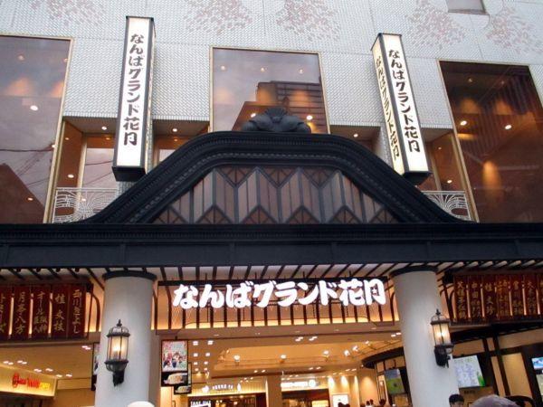 梅田スカイビル 滝見小路25周年です!_d0145934_17375624.jpg