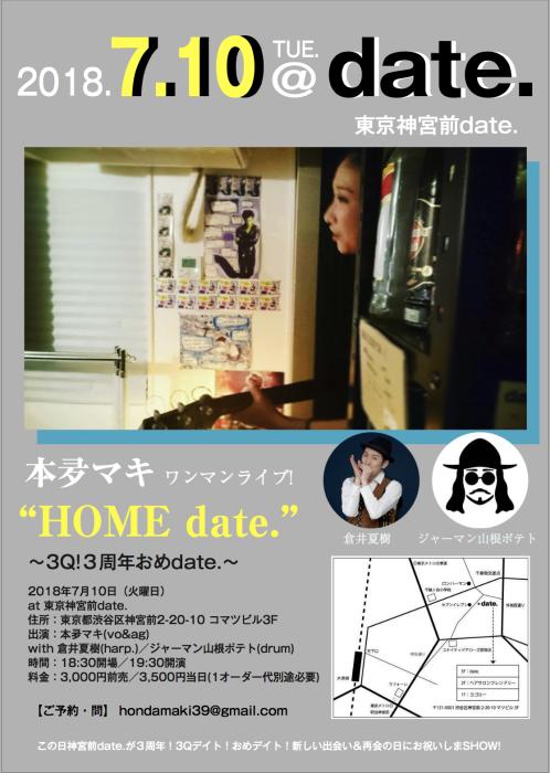 ♪本夛マキinfo♪2018/7/10@東京神宮前date._c0180841_21172724.png