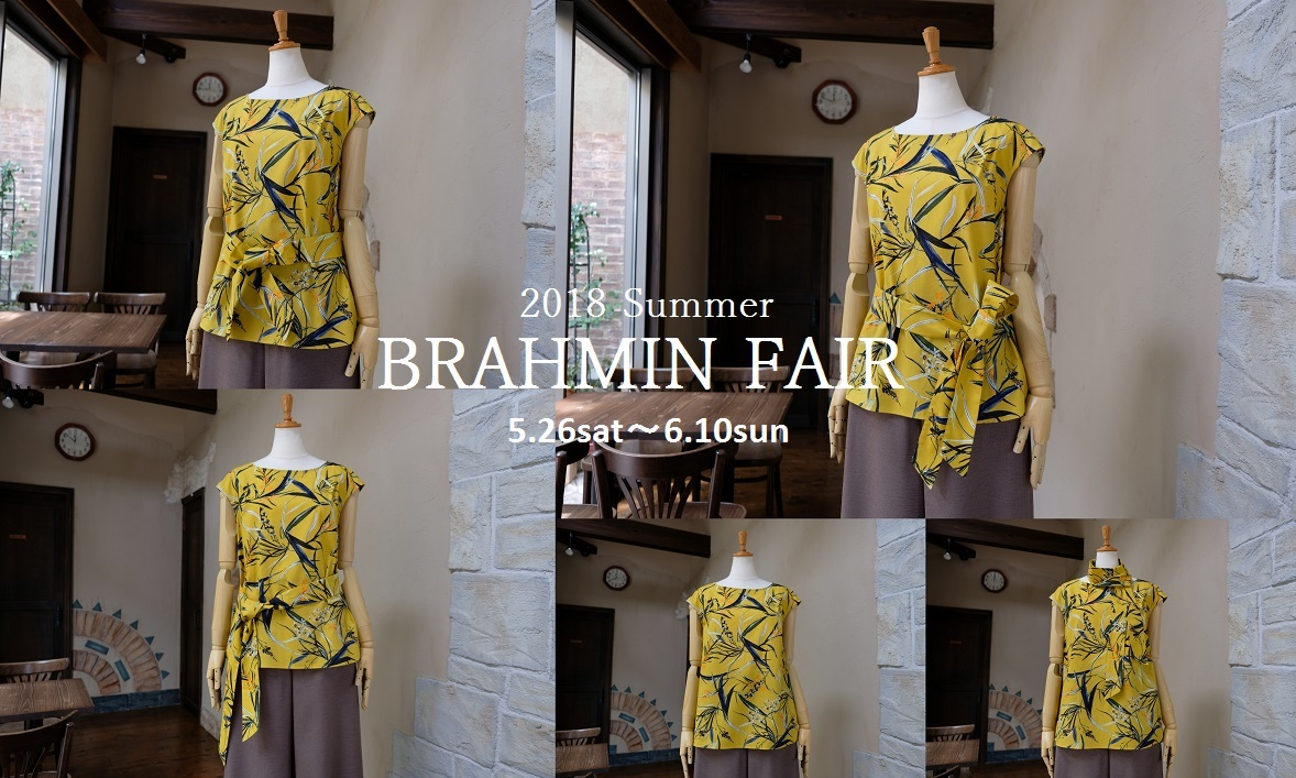 """2018 Summer BRAHMIN FAIR!~day9...6/4mon\""_d0153941_17521626.jpg"