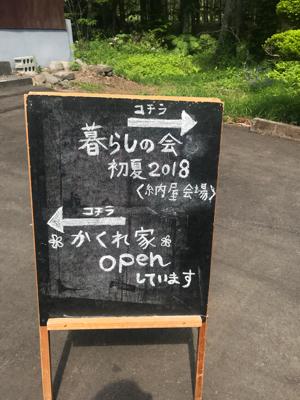暮らしの会初夏2018_f0238042_23095412.jpg
