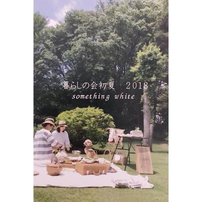 暮らしの会初夏2018_f0238042_23095583.jpg