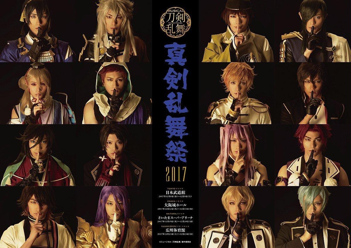 「真剣乱舞祭2017」Blu-ray&DVDリリース!_f0142044_13411153.jpg