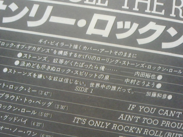 It\'s Only Rock\'n Roll / The Rolling Stones_c0104445_23264543.jpg