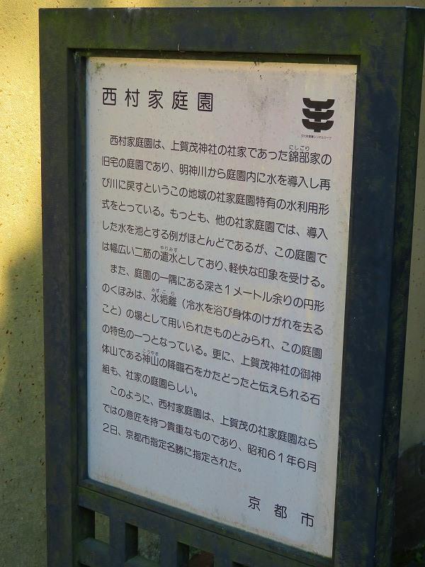 上賀茂神社社家町と大田神社20180601_e0237645_21571076.jpg