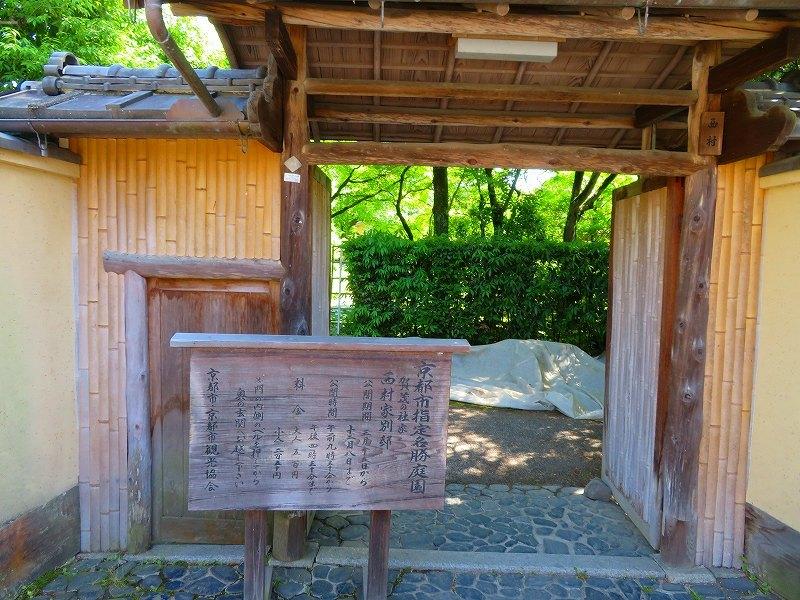 上賀茂神社社家町と大田神社20180601_e0237645_21571094.jpg