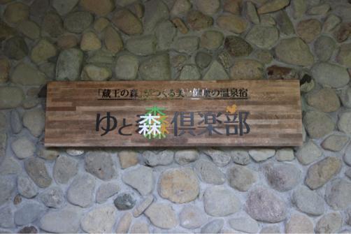 ゆと森倶楽部でハッピーアワー♪クラフトビール登場♪_f0207146_06510196.jpg