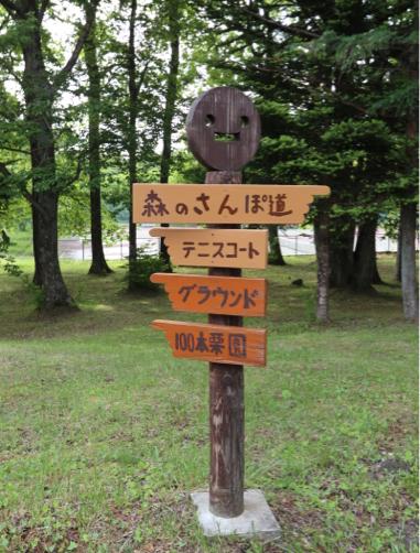 ゆと森倶楽部、早起きして森のお散歩♪_f0207146_18145086.jpg