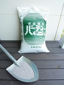 ズボラー、初の芝生管理に挑む。_f0368691_11060674.jpg