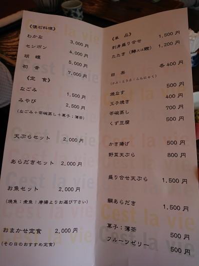 日本料理 セラヴィ_d0030026_22565333.jpg