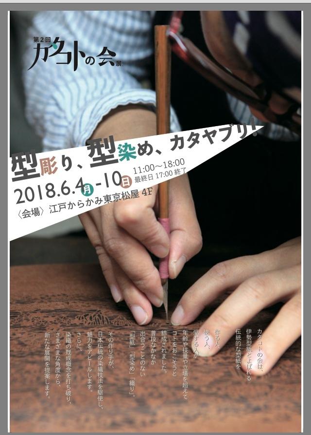 『第2回 カタコトの会展 型彫り、型染め、カタヤブリ!』_a0086851_16242309.jpg
