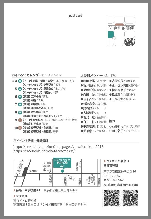 『第2回 カタコトの会展 型彫り、型染め、カタヤブリ!』_a0086851_16245651.jpg