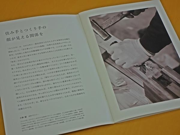 わざわ座 カタログ_c0019551_19532869.jpg
